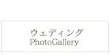 ウェディングPhoto Gallery