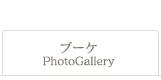 ブーケPhoto Gallery